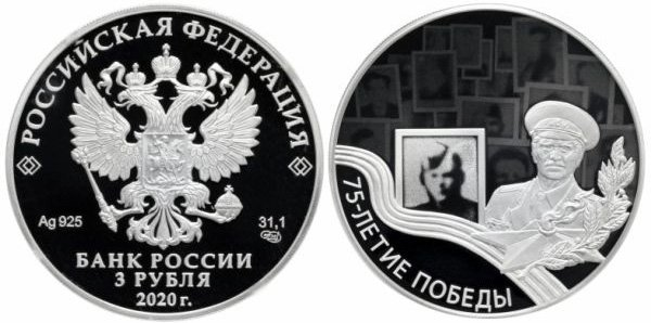 Серебряная монета 3 рубля в честь 75-летия Победы