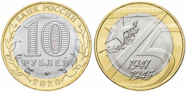 Биметаллическая монета 10 рублей в честь 75-летия Победы