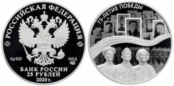Серебряная монета 25 рублей в честь 75-летия Победы