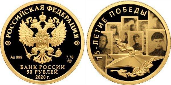 Золотая монета 50 рублей в честь 75-летия Победы