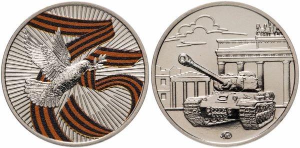 Памятный жетон в честь 75-летия Победы