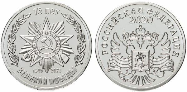 Памятная медаль в честь 75-летия Победы