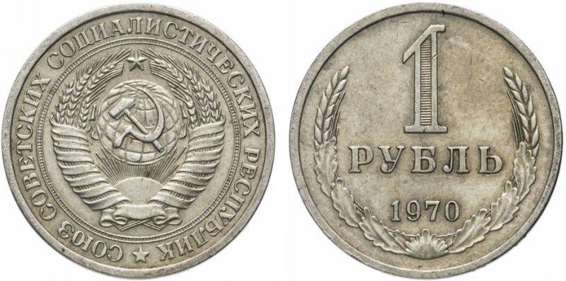 Годовой рубль 1970 года (экземпляр из оборота)