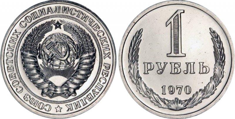 Годовой рубль 1970 года (наборный экземпляр)