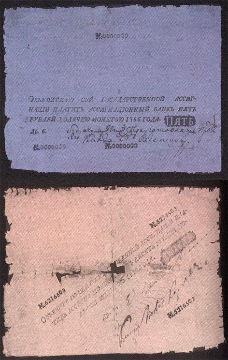 Ассигнации образца 1786 года