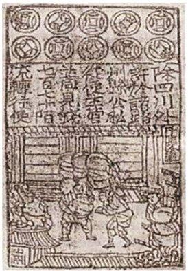 Одна из первых китайских банкнот
