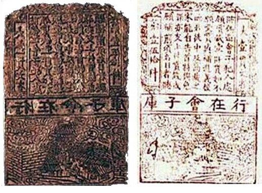 Печатный пресс из меди (слева) и оттиск банкноты (справа) - 12-й век