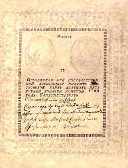 Первые бумажные 25 рублей