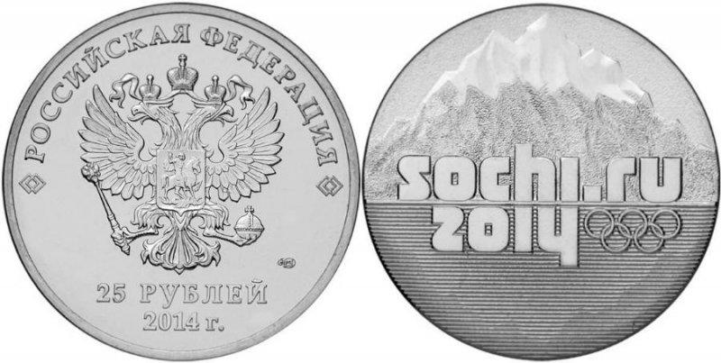25 рублей XXII Зимние олимпийские игры в Сочи 2014 года