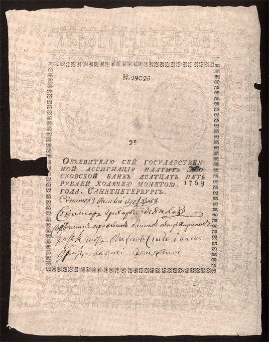 Одна из первых российских ассигнаций