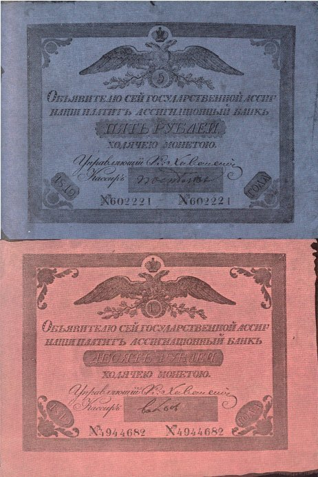 """""""Синенькая"""" (пять рублей) и """"красненькая"""" (10 рублей) ассигнации"""