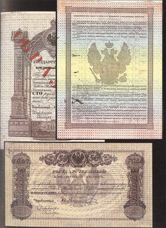 Государственный кредитный билет образца 1847 года