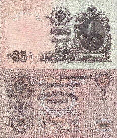 Государственный кредитный билет  образца 1909 года