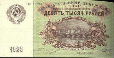 Расчётный знак 10 000 рублей 1923 года с гербом СССР