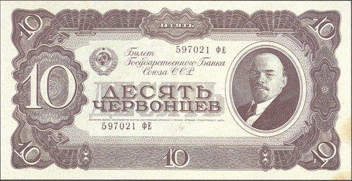 10 червонцев 1937 года с портретом В. И. Ленина