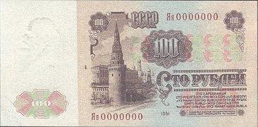 Банкнота 100 рублей образца 1961 года с локальным водяным знаком в виде барельефа Ленина