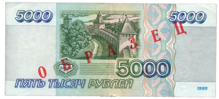 5000 рублей образца 1995 года, после деноминации ставшие пятью рублями
