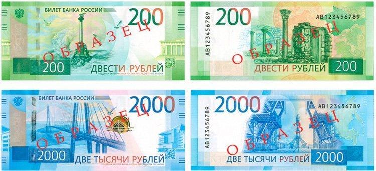 Первые образцы (200 и 2000 рублей) новой серии оформления банкнот современной России