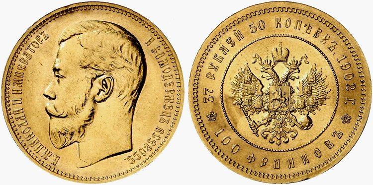 37,5 рублей – 100 франков 1902 года