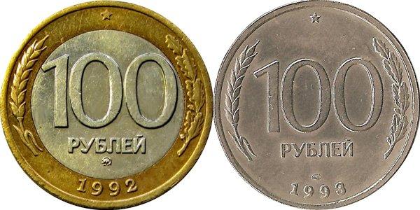 100 рублей 1992 и 1993 года