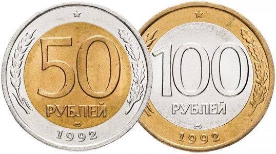50 и 100 рублей 1992 года ЛМД