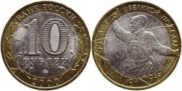 """10 рублей 2000 года """"Комбат"""" (ММД)"""