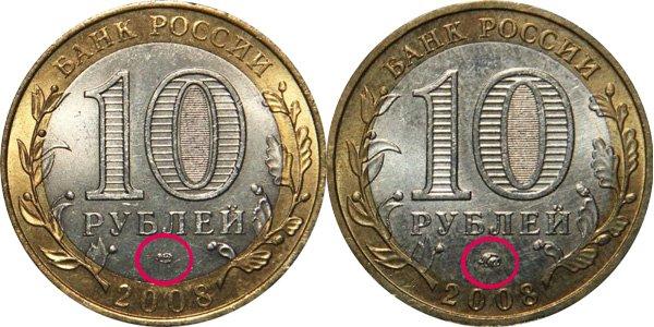 10 рублей 2008 года СПМД (слева) и ММД (справа)