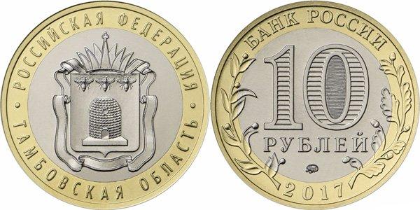 10 рублей 2017 года - сталь с латунным гальваническим покрытием (кольцо) и никелевым гальваническим покрытием (диск)