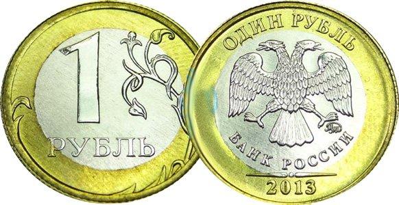 Биметаллический рубль
