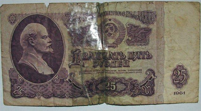Банкнота неколлекционного состояния