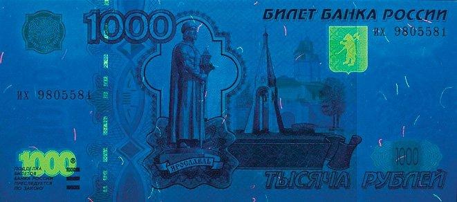 Банкнота в ультрафиолетовом свете