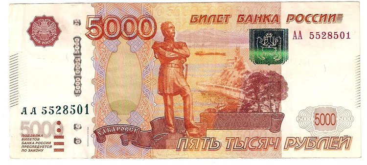 "Банкнота 5000 рублей серии ""АА"""