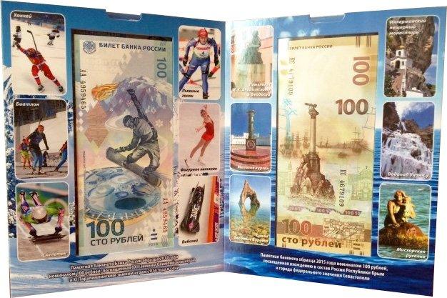 Коллекционный альбом с памятными банкнотами