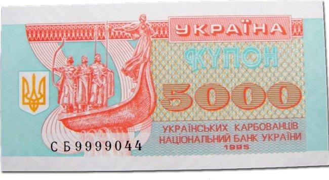 """5000 украинских карбованцев (купонов) сохранности """"ПРЕСС"""""""