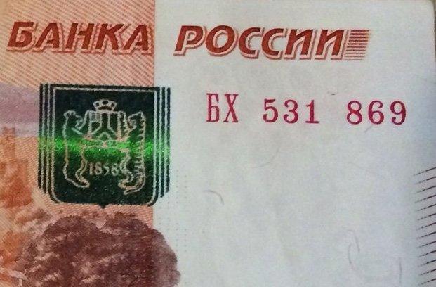 Отсутствие цифры в номере банкноты