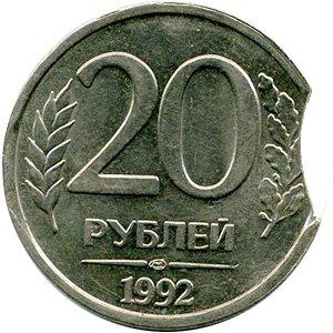 Выкус на монете 20 рублей 1992 года ЛМД