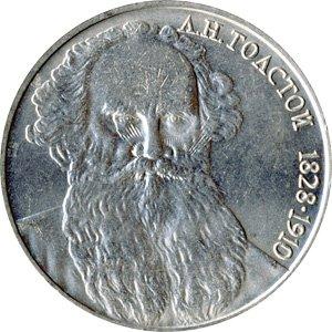 Соударение - реверс рубля 1988 года, где на портрете Льва Толстого видны луча солнца герба аверса