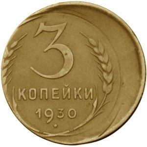 Сильное смещение на монете СССР