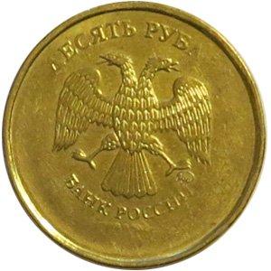 Непрочекан современной монеты 10 рублей