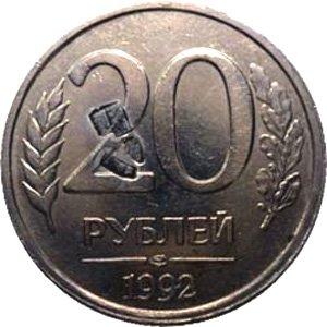 Инородный элемент, впрессованный в монету 1992 года