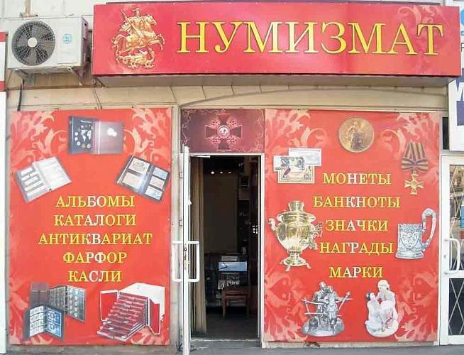 """Нумизматический магазин """"Офф-Лайн"""""""