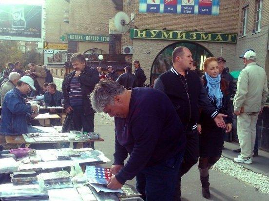 Стихийный нумизматический рынок на Таганке