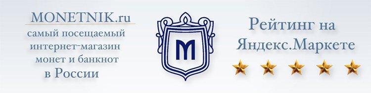 Рейтинг магазина по Яндекс-маркету