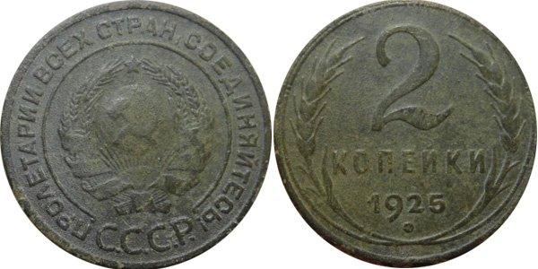 Редкая монета 2 копейки 1925 года до чистки
