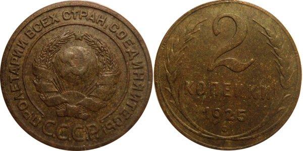 Редкая монета 2 копейки 1925 года после качественной чистки