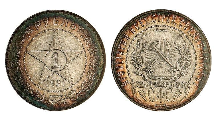 Серебряная монета СССР в патине