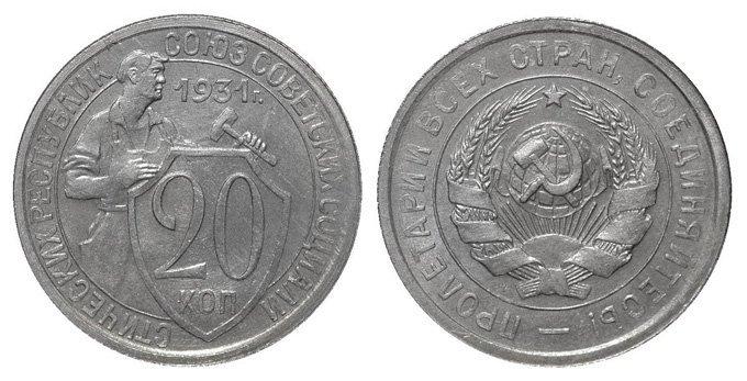 Наименование эмитента на реверсе и герб СССР на аверсе (20 копеек 1931 года)