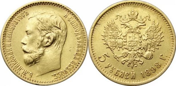 Аверс (портрет) и реверс (орёл) на монете 5 рублей 1898 года