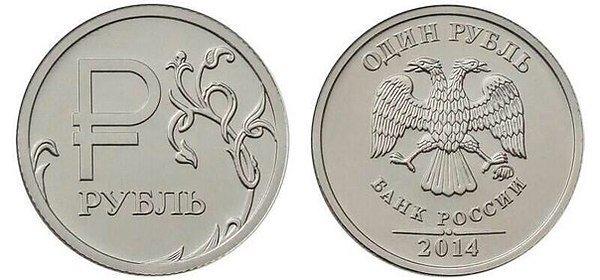 Рубль 2014 года, где единицу заменил графический символ