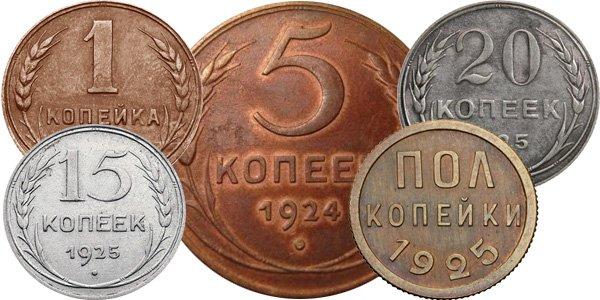 Первые советские монеты